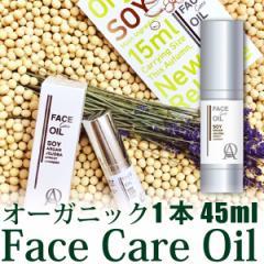 フェイスケアオイル 45ml アビオス 植物性オーガニックオイル100%使用