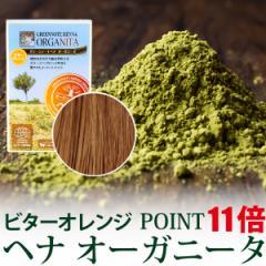 ヘナ オーガニータ ビターオレンジ  100g  グリーンノート 天然成分100%・無添加・髪染め  ポイント11倍!
