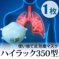 興研 防塵マスク ハイラック350型 1枚 N95・DS2合格品 PM2.5やインフルエンザウイルス対応