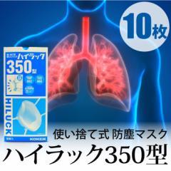 興研 防塵マスク ハイラック350型 1箱10枚入 N95・DS2合格品 PM2.5やインフルエンザウイルス対応