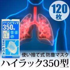 興研 防塵マスク ハイラック350型 10枚入×12箱 N95・DS2合格品 PM2.5やインフルエンザウイルス対応