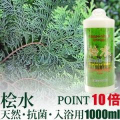 桧水 1000ml グリーンノート 天然・抗菌・入浴用 ポイント10倍!