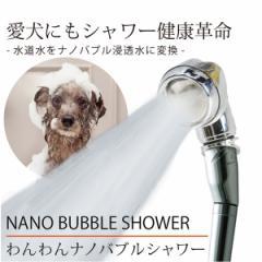 【今だけ¥7,800】わんわんナノバブルシャワー -水道水をナノバブル浸透水に変換-