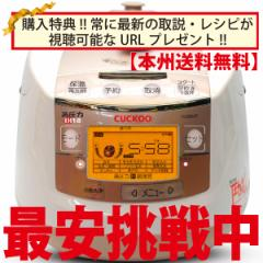 今だけ31%OFF \64,584→¥44,300【送料無料】酵素玄米炊飯器CUCKOO(クック) New圧力名人 テレフォンサポート付 特典付 CRP-HJ0657F