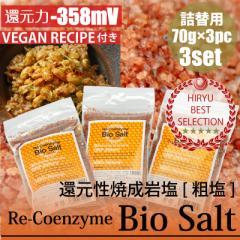Bio Salt ビオソルト ミル詰替用 70g×3pc  測定検査書付! ヴィーガンレシピ付!!