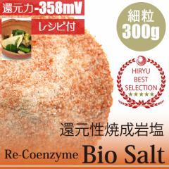 Bio Salt ビオソルト 細粒 300g 測定検査書付 ヴィーガンレシピ付