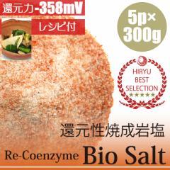 Bio Salt ビオソルト 細粒 300g×5袋 測定検査書付 ヴィーガンレシピ付