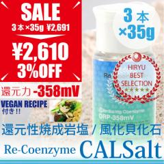 CAL Salt カルソルト 3本×35 g 細粒 ヒマラヤ岩塩 測定検査書付 ヴィーガンレシピ付