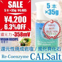 CAL Salt カルソルト 5本×35 g 細粒 ヒマラヤ岩塩 測定検査書付 ヴィーガンレシピ付