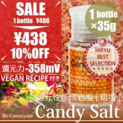 Candy Salt キャンディソルト ボトル35g 粗塩2mm粒 測定検査書付 ヴィーガンレシピ付!