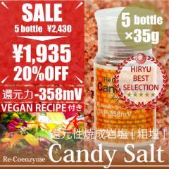 Candy Salt キャンディソルト 5ボトル×35g 粗塩2mm粒 測定検査書付 ヴィーガンレシピ付!