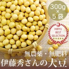 伊藤秀幸さんの大豆 300g×5袋 自然栽培(無農薬・無肥料)・北海道産