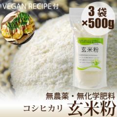 無農薬玄米粉 500g×3袋 VEGANたこやきレシピ付き
