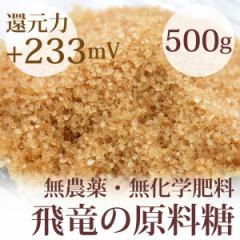 飛竜の原料糖(さとうきび糖) 500g×1袋 無農薬・無化学肥料・無精製 還元力(抗酸化力)+233mV