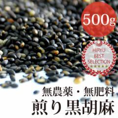 自然栽培 煎り黒ごま 500g