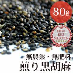 自然栽培 煎り黒ごま 80g