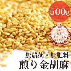 自然栽培 煎り金ごま 500g