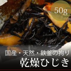 天然 乾燥ひじき 50g 熊本県産