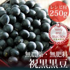 伊藤秀幸さんの黒豆 250g ヴィーガンレシピ付き 自然栽培(無農薬・無肥料) 北海道産