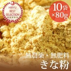 きな粉 10袋 ヴィーガンレシピ付き 自然栽培(無農薬・無肥料)・香川県産