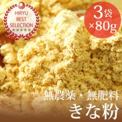 きな粉 3袋 ヴィーガンレシピ付き 自然栽培(無農薬・無肥料)・香川県産