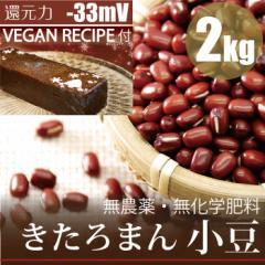 小豆[きたろまん] 2kg ヴィーガンレシピ付き 無農薬・無化学肥料栽培 北海道産 還元力-33mV