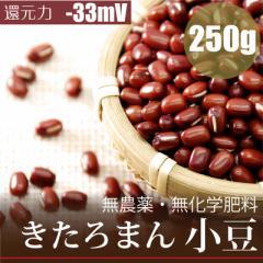 小豆[きたろまん] 250g 無農薬・無化学肥料栽培 北海道産 還元力-33mV