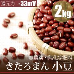 小豆[きたろまん] 2kg 無農薬・無化学肥料栽培 北海道産 還元力-33mV