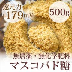 マスコバド糖 500g入 フェアトレード・無農薬・無化学肥料・無精製・還元力(抗酸化力)+179mV