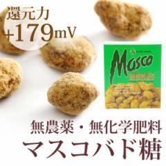 マスコバド糖 ROCKS マスコロック250g入 フェアトレード・無農薬・無化学肥料・無精製・還元力(抗酸化力)+179mV