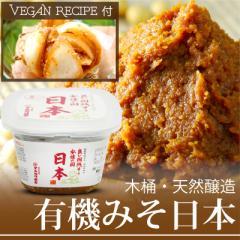 有機みそ日本 600g ヴィーガンレシピ 天然醸造・木桶・蔵付き麹菌