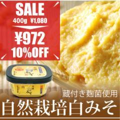 自然栽培白みそ 400g 「暮らしの発酵通信」付き 日本唯一の蔵付き麹菌 6/5(火)だけクーポン利用で10%OFF