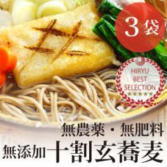 """十割蕎麦 乾麺 """"龍の髭"""" 150g×3袋 自然栽培(無農薬・無肥料)の玄蕎麦100%"""