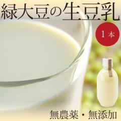 緑大豆の生豆乳 1本300ml 無農薬・無添加・無殺菌
