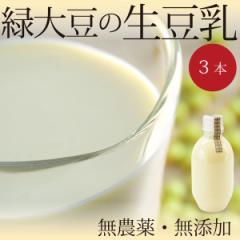 緑大豆の生豆乳 1本300ml×3本 無農薬・無添加・無殺菌