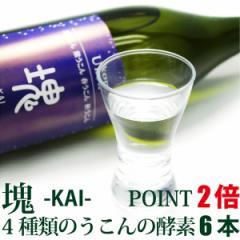 【ポイント2倍】うこん塊-KAI-(カイ) 900ml×6本 酵素飲料水 テネモス
