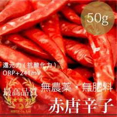 赤唐辛子トウガラシ 50g 無農薬・無肥料・香川県 ・還元力(抗酸化力)+241mV