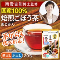 【 焙煎ごぼう茶 20包】 ポリフェノールと食物繊維が豊富!ごぼう茶 国産