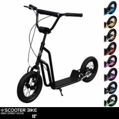 スクーターバイク 12インチ SCOOTER BIKE 12inch NEW STREET MOVE