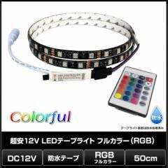超安12V(1本) 防水LEDテープライト フルカラー(RGB) 3チップ 50cm [黒ベース]