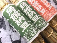 #角館納豆 藁苞ひきわり 90g 5本と粒100g5本の10本セット【クール便】