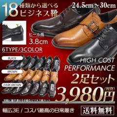 2足セット ビジネスシューズ メンズ 2足で3,980円(税別) 18種類 30cmまでご用意