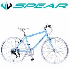 自転車 クロスバイク 本体 700c 7段変速 SPC-7007 SPEAR(スペア)1年保証付