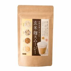 送料無料 玄米麹スムージー200g贅沢和素材 黒糖のやさしい甘味ときな粉の香ばしさが楽しめる玄米麹と酵素入りスムージー