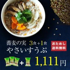 そばの実と9種類の野菜が入った「やさいすうぷ」お湯を注ぐだけのフリーズドライ おためし3+1食  メール便送料無料