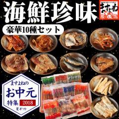 父の日 ギフト 極上海鮮10種の珍味おつまみセット 極上おつまみ食べ比べ 送料無料  酒の肴 酒 つまみ 海鮮 珍味 化粧箱 のし可