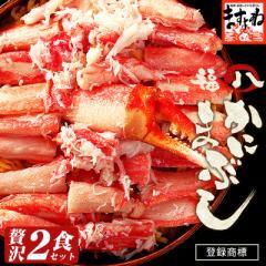 父の日 ギフト 早割 ☆新しいカニの食べ方☆福八かにまぶし贅沢2食セット 本ずわい蟹を使用した豪華かに丼 送料無料 かに カニ 蟹 ずわい