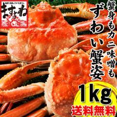 茹で本ずわい蟹/姿 2匹1kg (2-3人前)[送料無料][かに/カニ/蟹/ずわい/ズワイ]