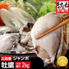 特大牡蠣2kg むき身 広島ジャンボカキ2kg※約10人前 送料無料 かき カキ 牡蠣鍋  鍋 お返し お徳用 牡蠣