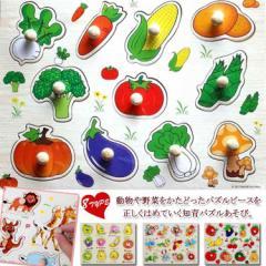 子供 知育玩具 木製 パズル 動物 野菜  赤ちゃん キッズ おもちゃ (動物 & 野菜)